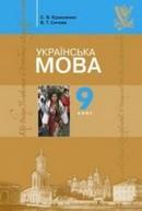 Українська мова 9 клас Єрмоленко, Сичова