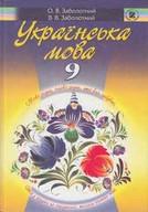 Українська мова 9 клас Заболотний