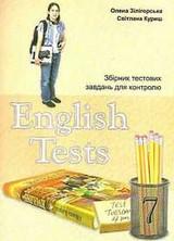 Збірник тестів Англійська мова 7 клас Зілігорська