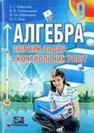 Збірник задач і контрольних робіт Алгебра 9 клас Мерзляк