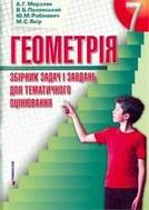 Збірник задач Геометрія 7 клас Мерзляк