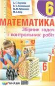 Збірник задач і контрольних робіт Математика 6 клас Мерзляк