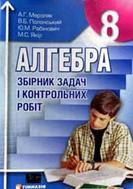 Збірник задач і контрольних робіт Алгебра 8 клас Мерзляк