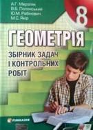 Збірник задач і контрольних робіт Геометрія 8 клас Мерзляк