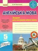 Зошит для контролю рівня знань Англійська мова 5 клас Павліченко