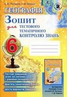 Зошит Географія 6 клас Пестушко, Уварова