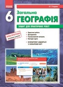 Зошит для практичних робіт Географія 6 клас Стадник