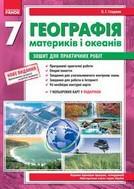 Зошит для практичних робіт Географія 7 клас Стадник