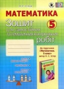 Зошит Математика 5 клас Істер