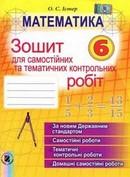 Зошит Математика 6 клас Істер