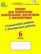 Зошит для контролю Математика 6 клас Тарасенкова