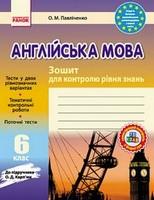 Зошит для контролю рівня знань Англійська мова 6 клас Павліченко