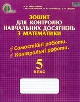 Зошит для контролю Математика 5 клас Тарасенкова