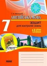 Зошит для контролю знань Англійська мова 7 клас Мясоєдова