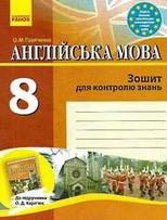 Зошит для контролю знань Англійська мова 8 клас Павліченко