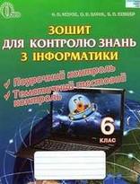 Зошит для контролю знань Інформатика 6 клас Морзе