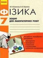 Зошит для лабораторних робіт Фізика 7 клас Божинова