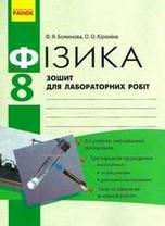 Зошит для лабораторних робіт Фізика 8 клас Божинова