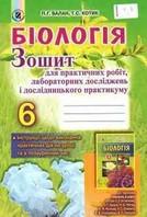 Зошит Біологія 6 клас Балан, Котик