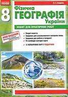Зошит для практичних робіт Географія 8 клас Стадник