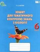 Зошит для тематичного контролю знань з Біології 6 клас Котик