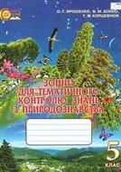 Зошит для тематичного контролю знань з Природознавства 5 клас Ярошенко (тести)