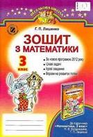 Зошит з Математики 3 клас Лишенко