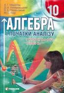 Алгебра 10 клас Мерзляк, Номіровський (Профільний рівень)