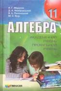 Алгебра 11 клас Мерзляк, Номіровський