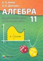 Алгебра 11 клас Нелін, Долгова
