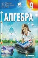 Алгебра 9 клас Мерзляк, Полонський