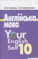 Англійська мова 10 клас Калініна, Самойлюкевич