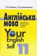 Англійська мова 11 клас Калініна, Самойлюкевич