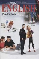 Англійська мова 11 клас Карпюк