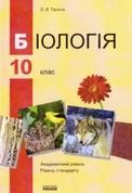 Біологія 10 клас Тагліна