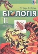 Біологія 11 клас Балан, Вервес