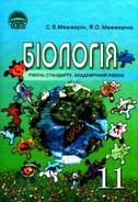 Біологія 11 клас Межжерін