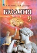 Біологія 9 клас Матяш, Шабатура