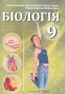 Біологія 9 клас Степанюк, Міщук