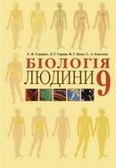 Біологія людини 9 клас Страшко, Горяная