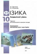 Фізика 10 клас Бар'яхтар, Божинова