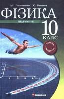 Фізика 10 клас Генденштейн, Ненашев