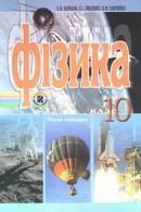 Фізика 10 клас Коршак, Ляшенко
