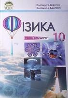 Фізика 10 клас Сиротюк, Баштовий