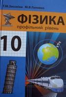Фізика 10 клас Засєкіна, Головко