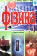 Фізика 11 клас Коршак, Ляшенко