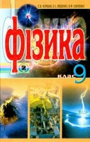 Фiзика 9 клас Коршак, Ляшенко