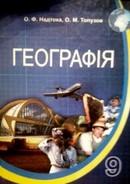Географія 9 клас Надтока, Топузов