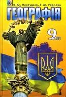 Географія 9 клас Пестушко, Уварова