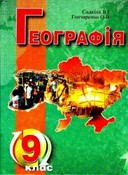 Географія 9 клас Садкіна, Гончаренко